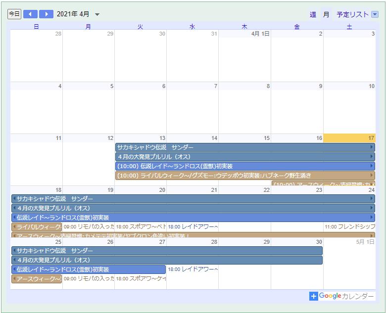 ポケモンGOイベントカレンダー